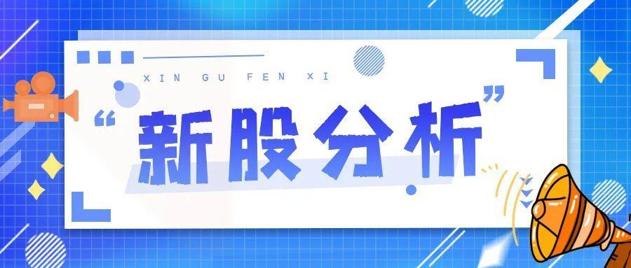 """【港股打新】上市前""""套现""""3亿!新希望服务申购分析"""