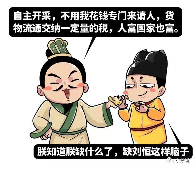西汉的改革开放:权力与金钱的较量