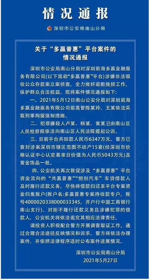 深圳又一立案平台新进展:查封涉案不动产15套 共回款人民币6347万