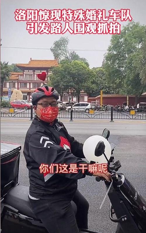 骑手专属浪漫婚礼:骑手车队来接亲