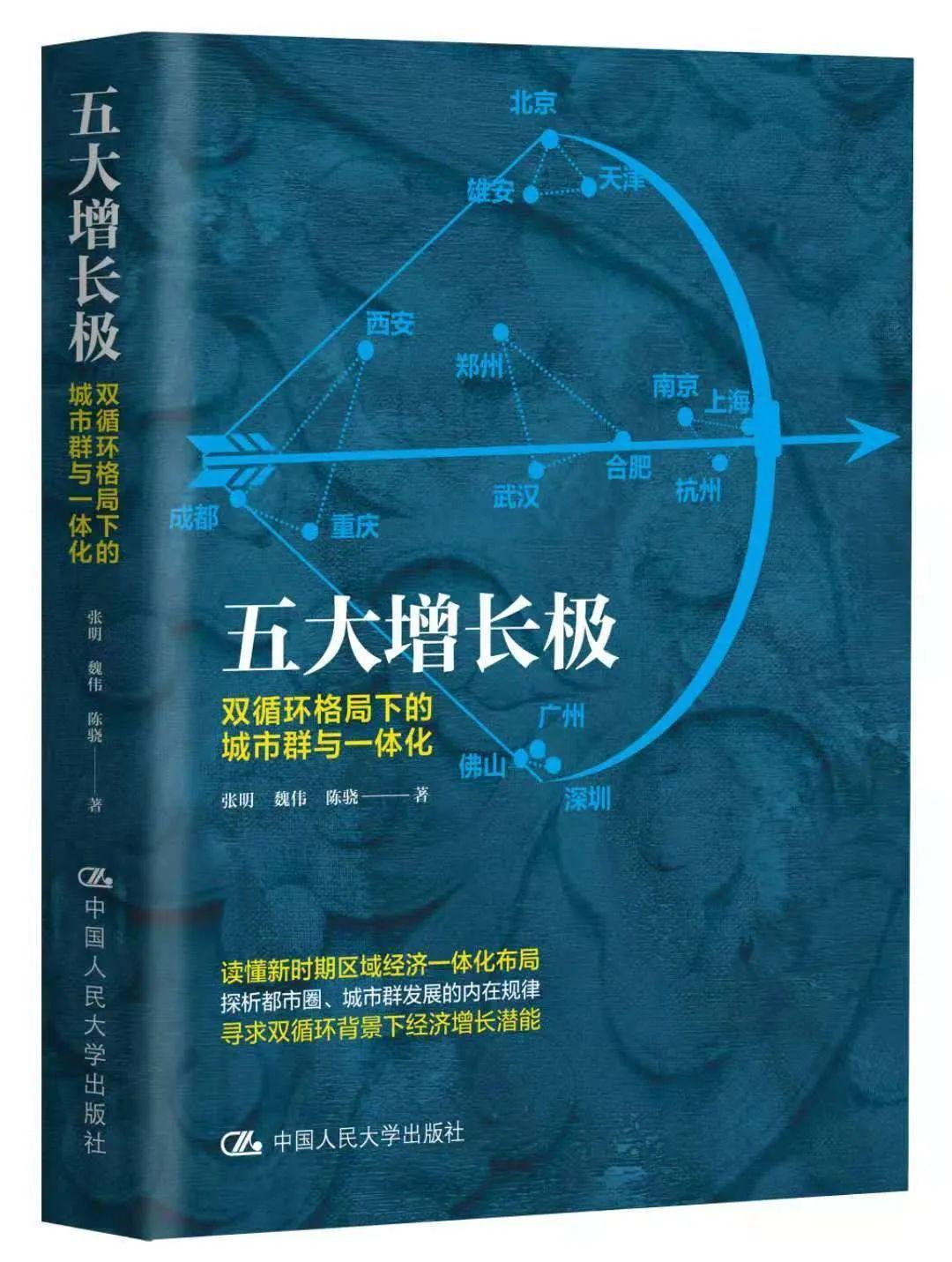 对标纽约、东京,它是中国最富潜力的区域之一