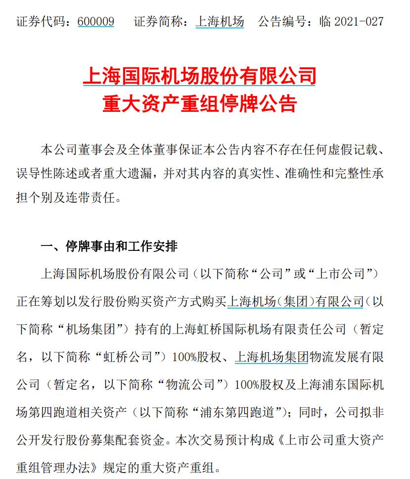 """上海两大机场,真的要成""""一家人""""了!30万股民激动:这是要起飞的节奏?"""