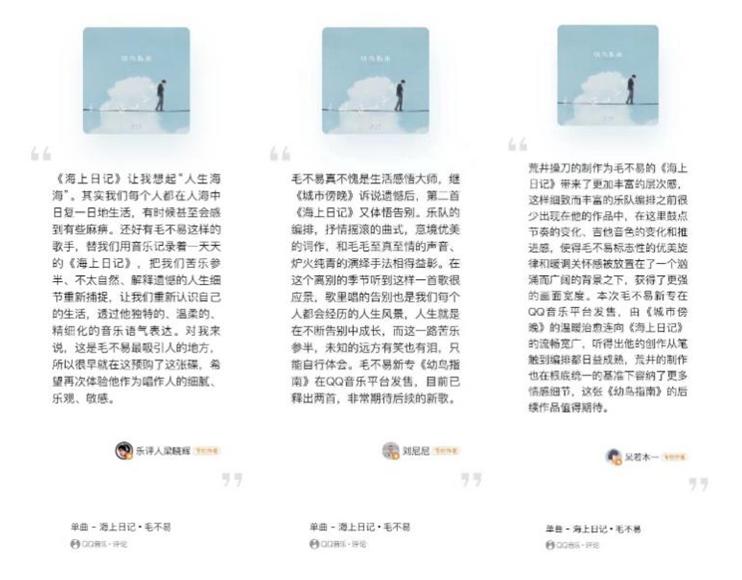 毛不易新专第二首主打歌<海上日记>上线QQ音乐 乐迷齐聚花样打call