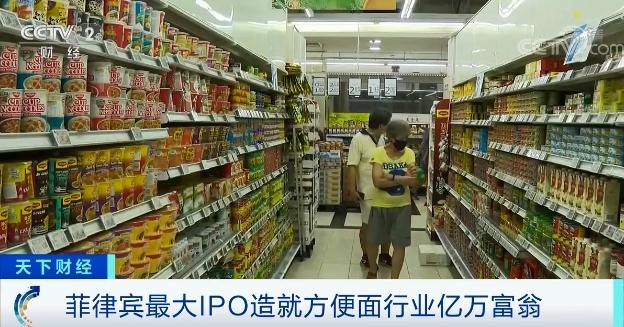 """这个国家最大IPO,造就""""方便面行业亿万富翁""""→"""