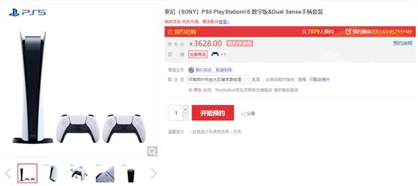 索尼互娱CEO:对大量黄牛抢购PS5的情况感到失望、不安