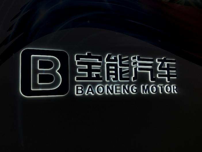 宝能汽车获120亿战投,高端品牌10月推出,定位与恒大汽车异曲同工