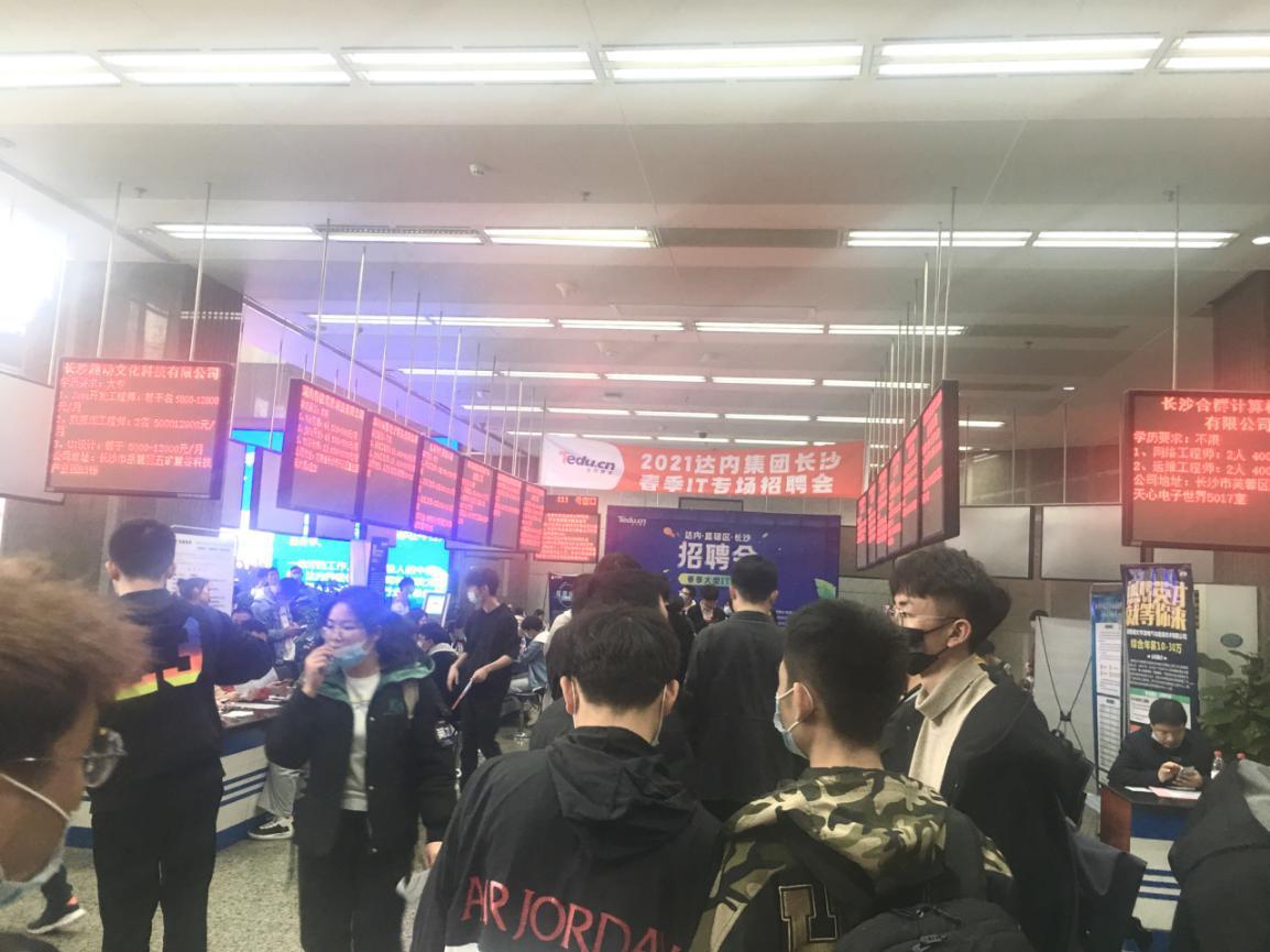 """长沙达内举办招聘会,企业上演""""抢人""""大战"""