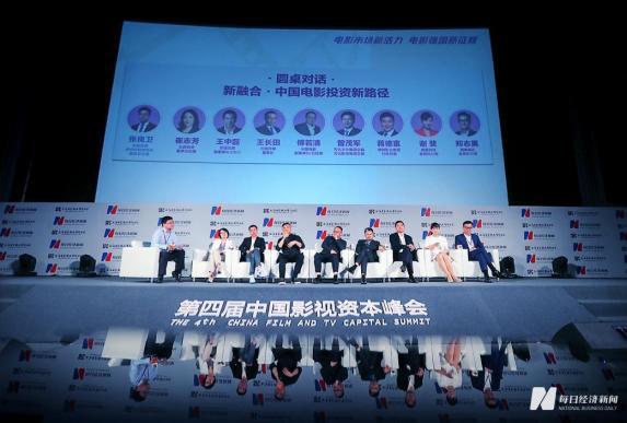 第四届中国影视资本峰会盛大举行 行业大佬携手潮流新将,共启行业盲盒