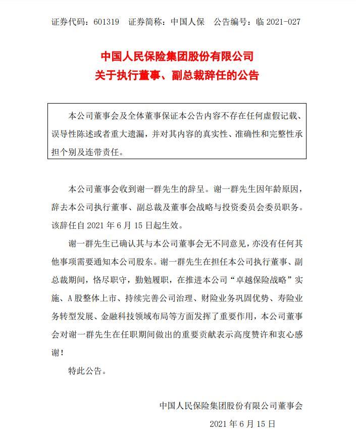 中国人保谢一群辞去执行董事、副总裁等职务