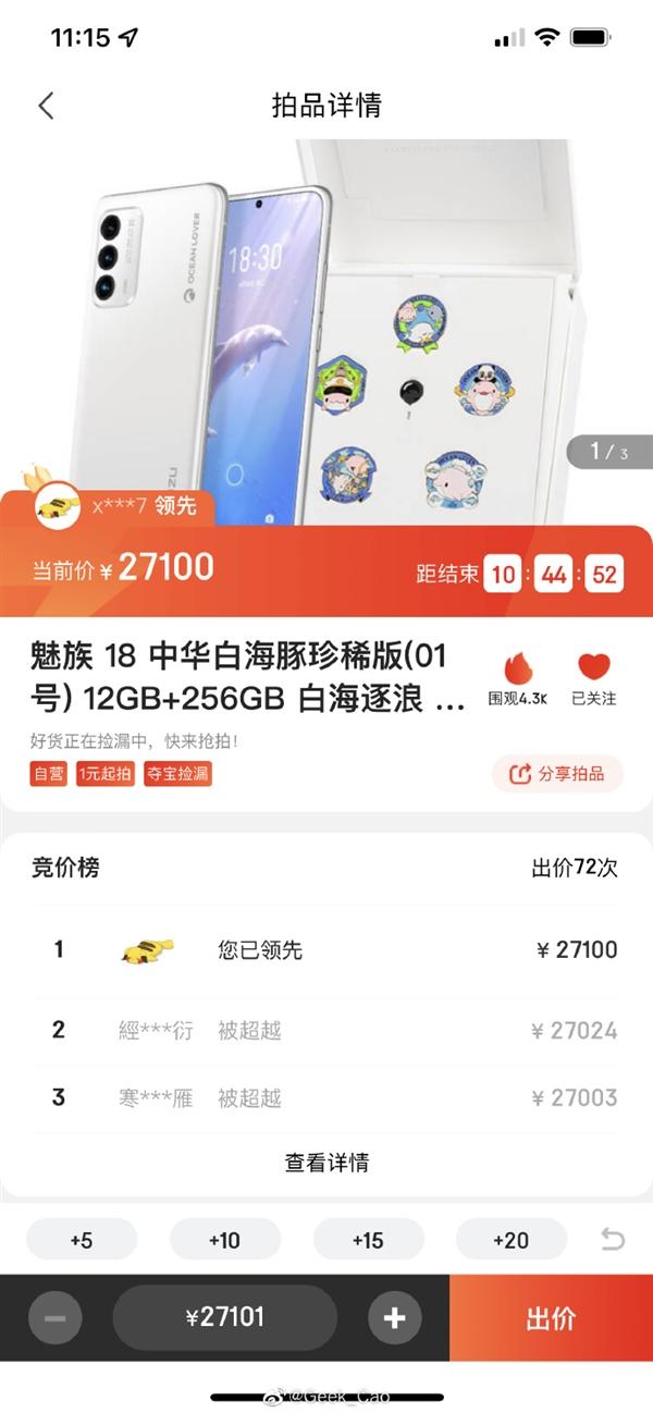 魅族18中华白海豚珍稀版拍卖:有魅友出价近2.8万元竞拍
