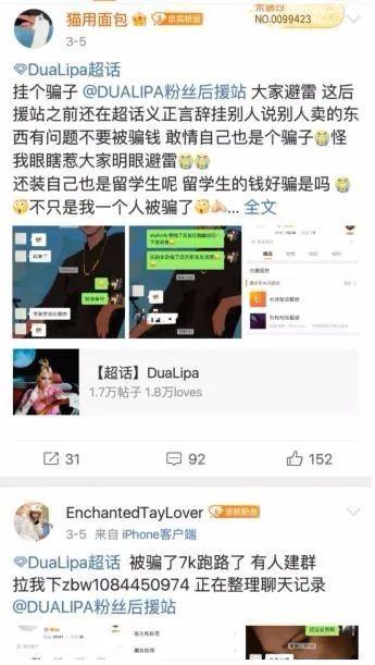 """为爱豆""""氪金""""756万竟打水漂?粉丝愤怒举报官方后援会!饭圈集资背后""""天坑""""有多深"""