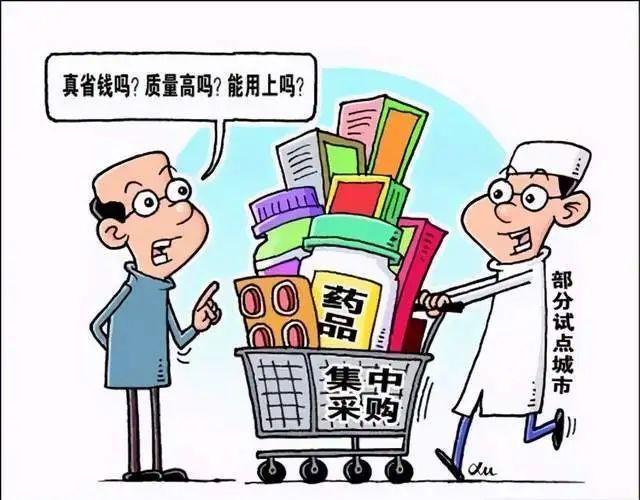 """药品集中采购不是价格越低越好,对""""舍命陪君子""""式竞价必须严惩"""
