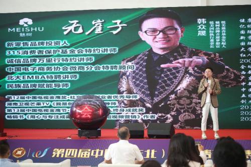 2021第四届中国(东北)新零售产业博览会暨新媒体行业高峰论坛于6月18日在哈尔滨召开