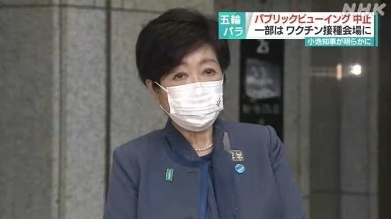 突发!东京奥运会,取消所有公众观赛活动!