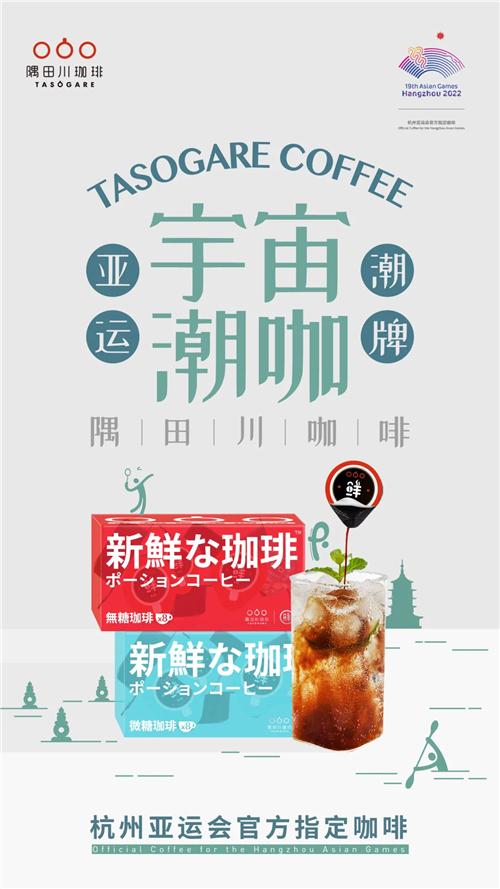 牵手亚运会后又现神秘品牌代言人,隅田川的全球进击才刚刚开始