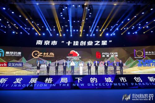 """2021南京创新周开幕 中智行获评南京市""""十佳创业之星"""""""