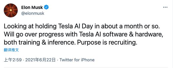 马斯克:特斯拉将在一个月内举办AI日 旨在招聘