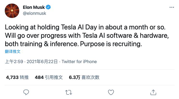 马斯克:特斯拉将举办AI日 旨在招揽人才