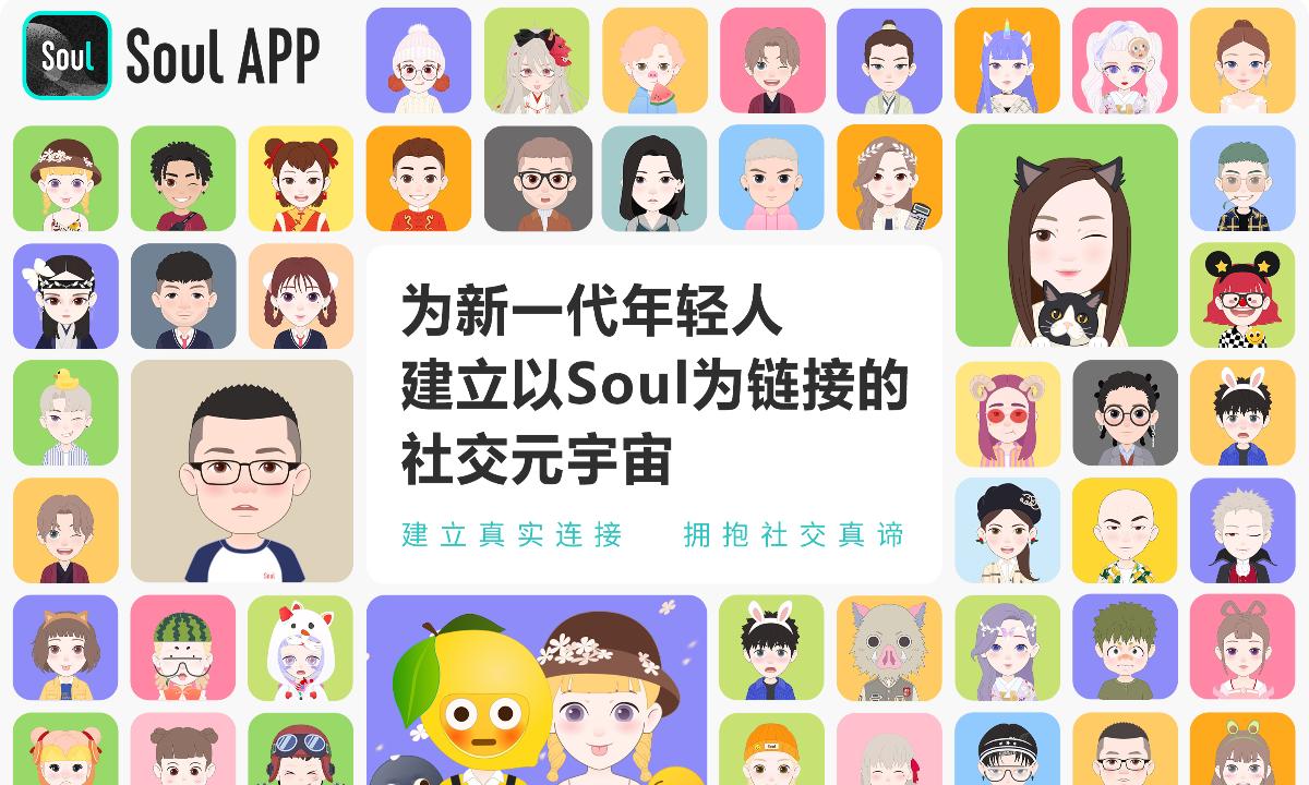 美股IPO折戟,Soul将暂停定价流程
