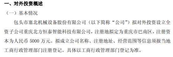 塞北股份拟对外投资5000万元设立全资子公司重庆北方恒泰智能科技有限公司