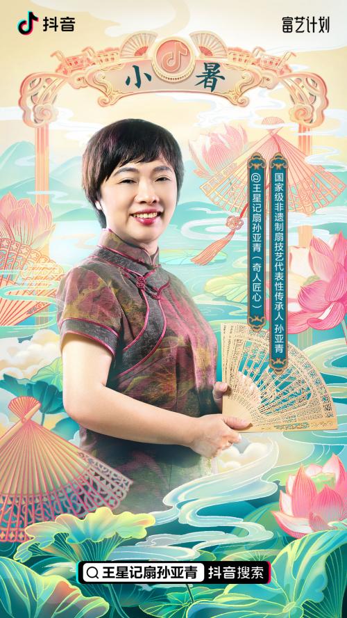 """非遗传承人孙亚青直播售扇,""""富艺计划""""助力非遗传承与发展"""