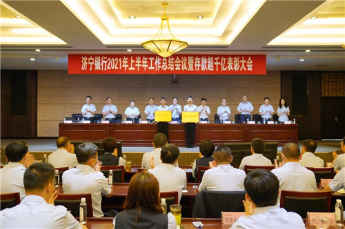 济宁银行召开上半年工作总结暨存款超千亿表彰大会