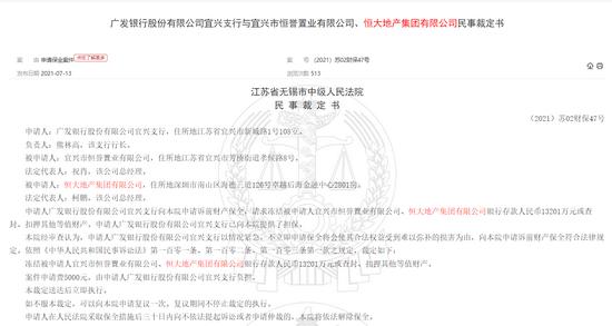 广发银行申请冻结恒大1.3亿资产 恒大回应:对方滥用诉讼前保全,将起诉