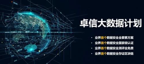 """尚德机构入选工信部中国新闻通信钻研院 """"卓信大数据计划"""",助力走业数据坦然"""