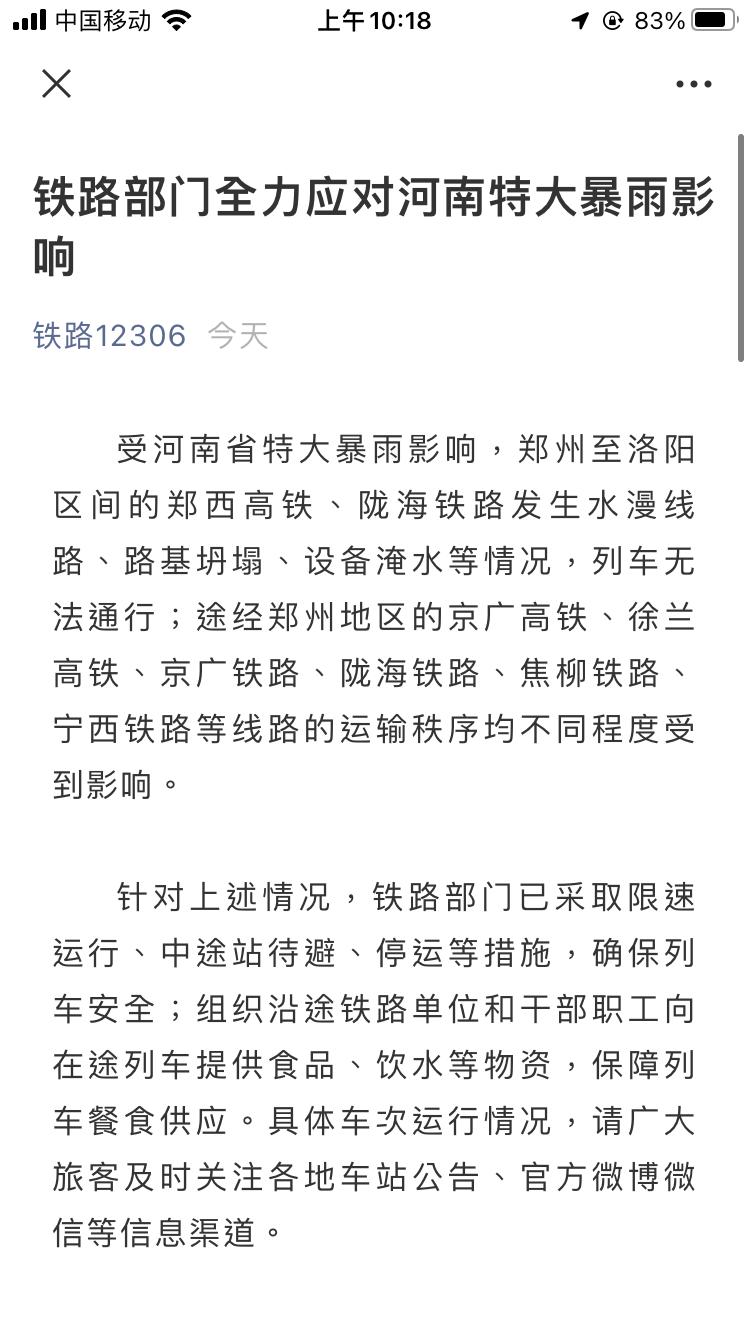 铁路12306宣布已采取措施 全力应对河南特大暴雨影响