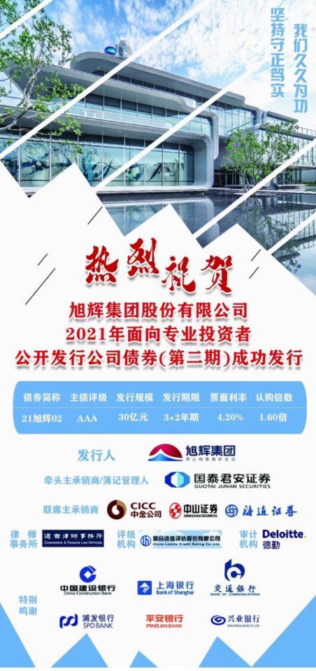 旭辉成功发行30亿元公司债券 票面利率4.20%