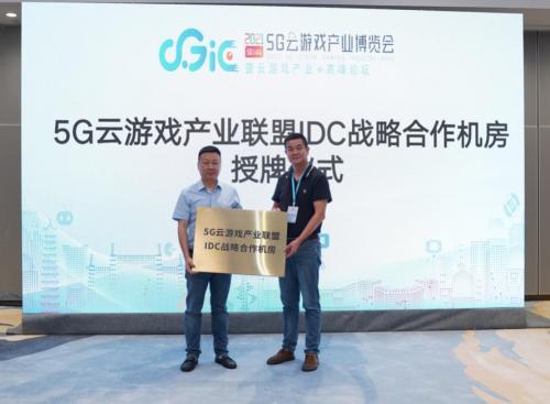 数字福建云计算中心成为5G云游戏产业联盟IDC战略合作机房