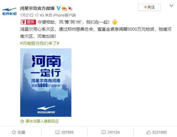 向河南捐5000万元物资,网友却替这家公司心酸:连个微博会员都没有