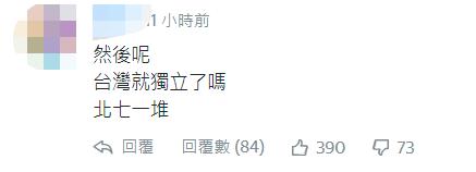 """又自嗨!绿媒""""狂喜""""日本NHK将中华台北代表团称""""台湾"""",岛内网友""""泼冷水"""":无耻意淫!"""