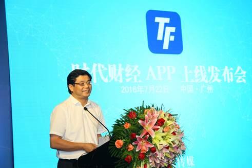 2016年7月22日,时代财经APP上线仪式举走,时任南方出版传媒股份有限公司总经理杜传贵致辞