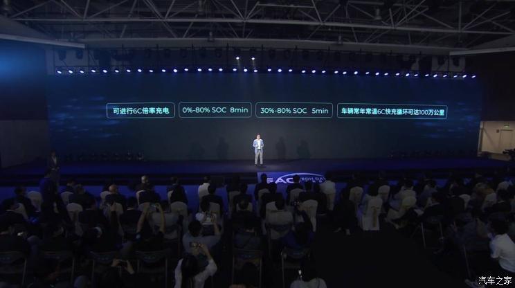 6C高倍率 广汽埃安展示超级快充技术