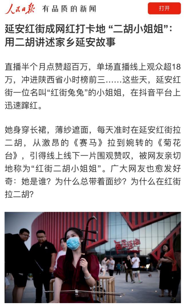 """人民日报点赞延安红街""""二胡小姐姐"""":这样的""""网红""""越多越好"""
