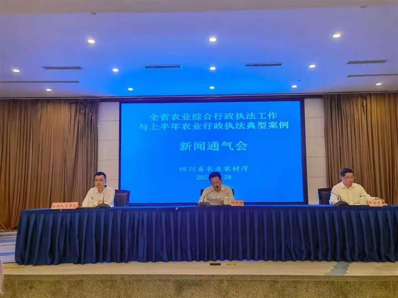 四川省通报农业执法十大典型案例,上半年办理农业行政执法案件1933件