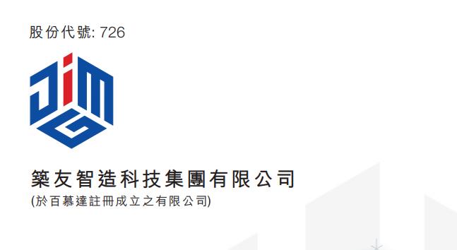 筑友智造科技(00726.HK):湖南湘西、河北石家庄加盟项目成功摘地