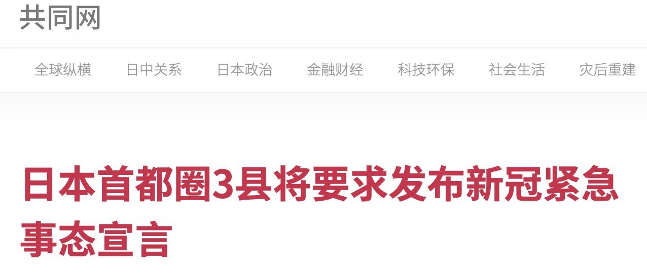 新增病例创新高, 日本首都圈3县将要求政府发布新冠紧急事态宣言