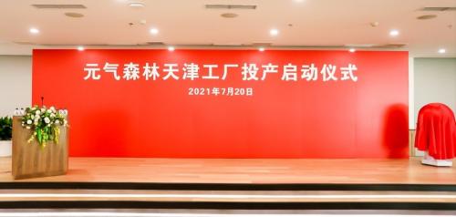 元气森林天津西青工厂投产:修炼内功,赋能行业长远发展