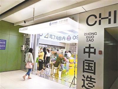 北京地铁便利店可线上下单到店取餐