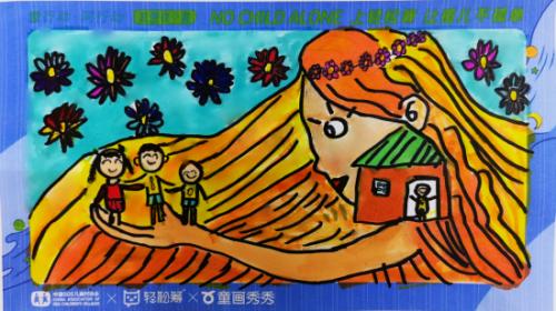 """共圆孤儿梦,轻松筹携手童画秀秀举办""""我想有个家""""少儿公益绘画活动"""