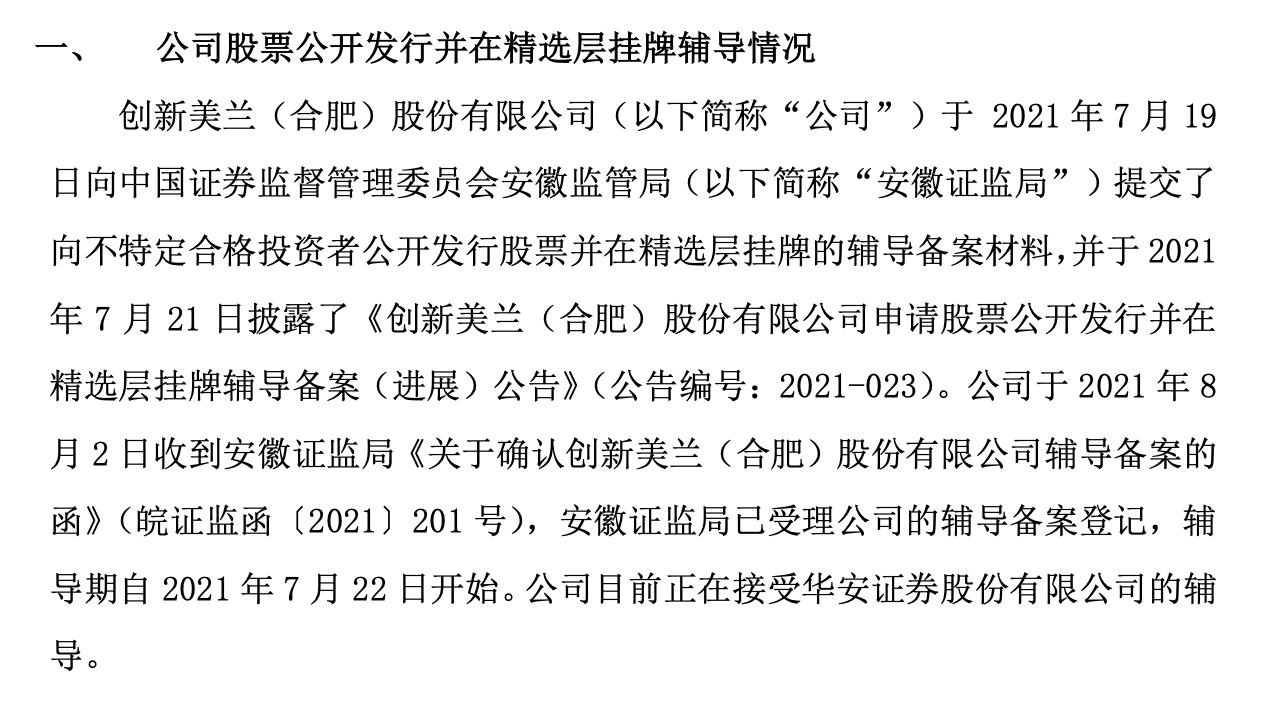 美兰股份进精选层辅导期:去年净利1034万元暂不符合晋层财务标准
