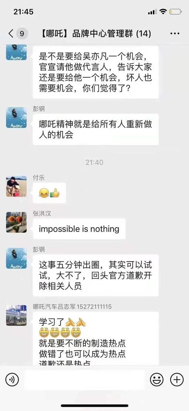 """哪吒汽车的""""吴亦凡""""闹剧"""