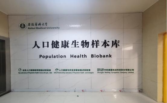 共建人口健康生物样本库 安徽医科大学与中科美菱达成战略配相符