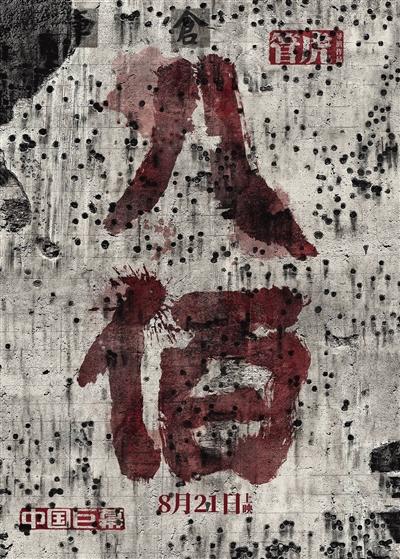 """海报书法讲究""""形""""""""意""""合一传达影片神韵"""