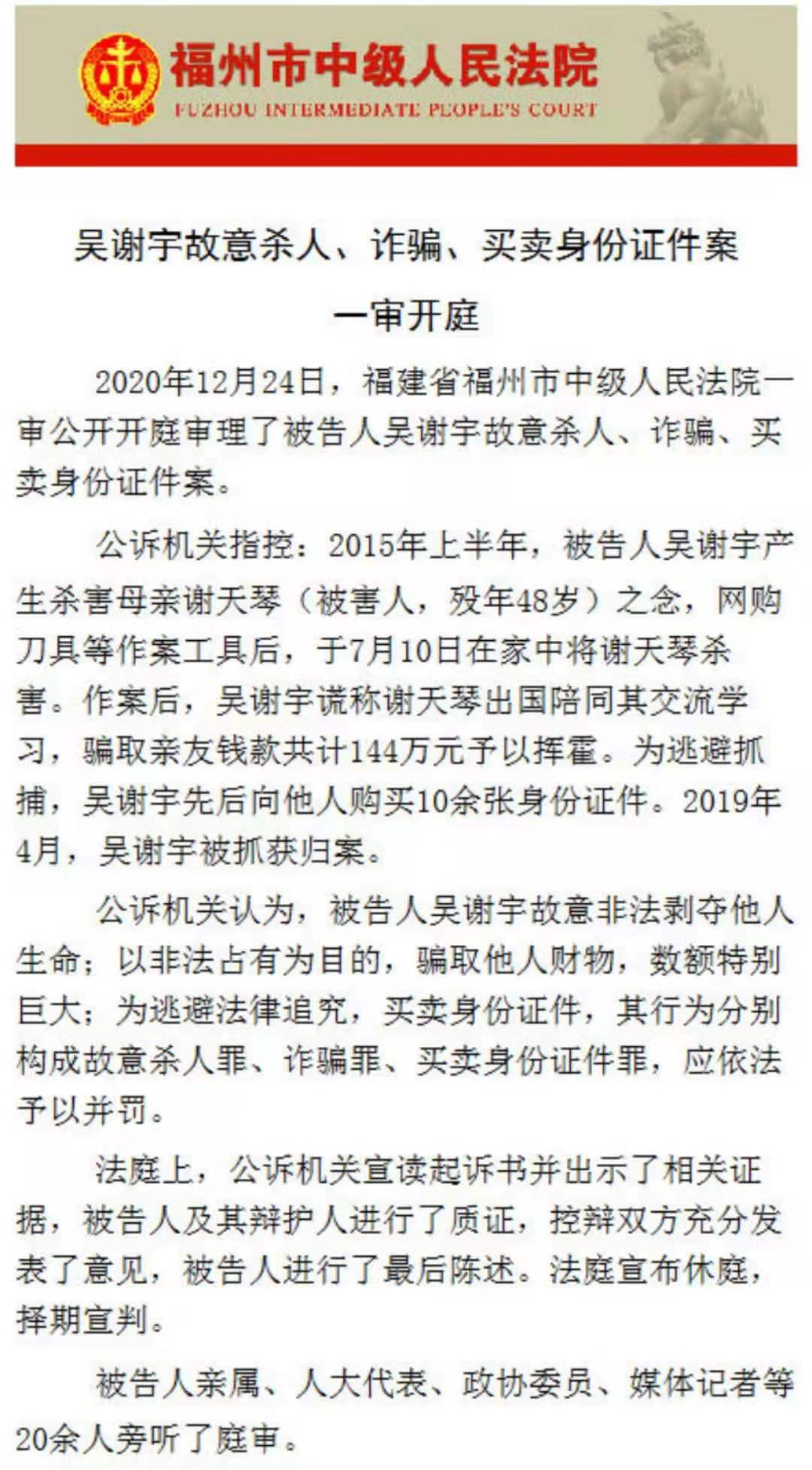 吴谢宇故意杀人罪、诈骗罪、买卖身份证罪一案将于明日开庭
