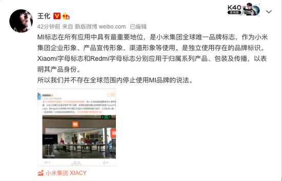 小米回应放弃MI品牌:并不存停止使用MI品牌的说法