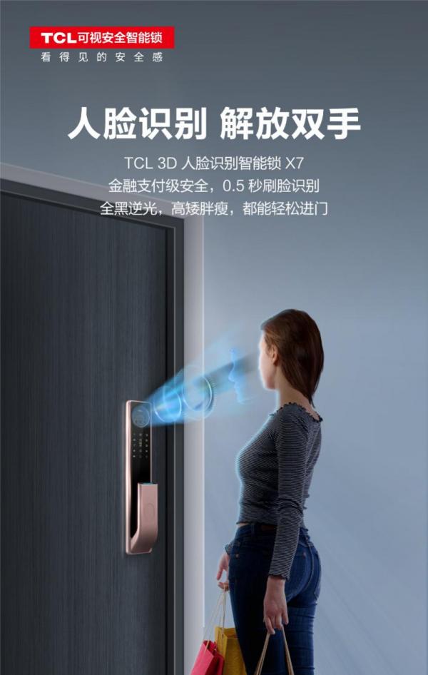 """TCL可视安全智能锁秋季新品发布直播:精准把脉""""可视化""""趋势"""