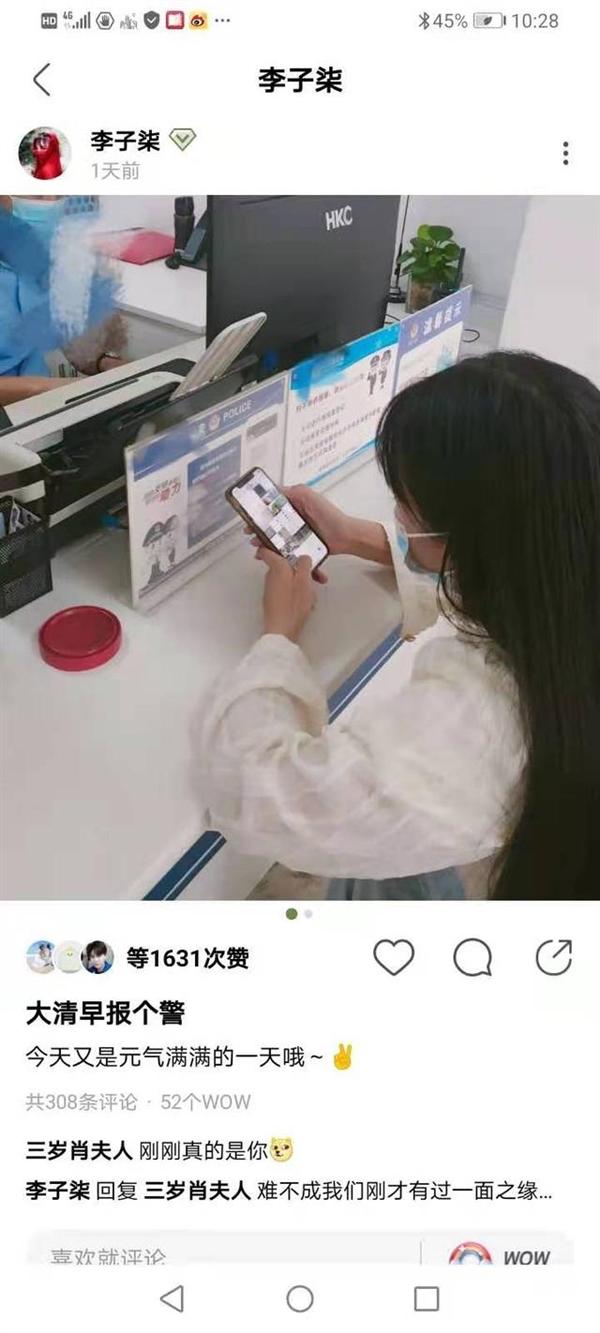 李子柒品牌助理回应:李子柒遭到恶意攻击诽谤 已走处理流程